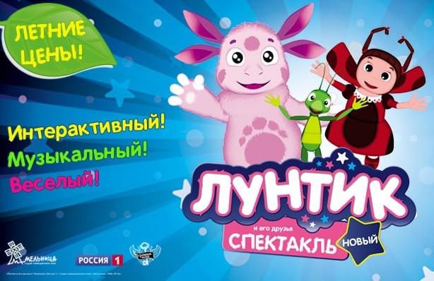 Музыкальный спектакль «Лунтик и его друзья»