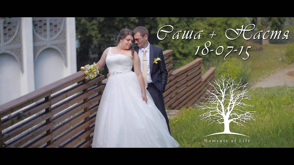 Wedding Day: Саша + Настя 18-07-15 / Moments of Life