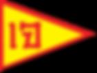 ธงเจ.png