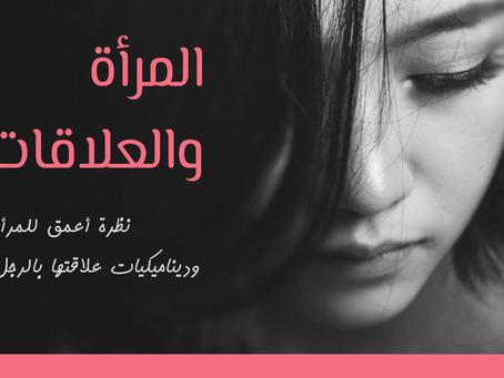 برنامج المرأة و العلاقات