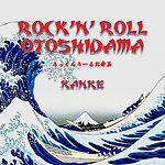 RocknRollOtoshidama_Center_RED.jpg