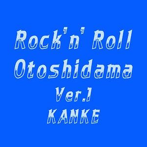 RocknrollOtoshidamaJacket_Square.jpg