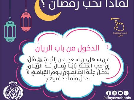 لماذا نحب رمضان؟