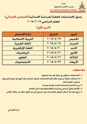 جدول الامتحانات العامة للدراسة الابتدائية (السادس الابتدائي) للعام الدراسي 2017 - 2018