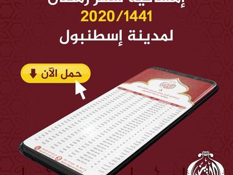 إمساكية شهر رمضان المبارك (2020/1441) لمدينة إسطنبول