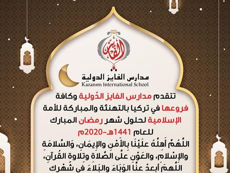تهنئة شهر رمضان المبارك