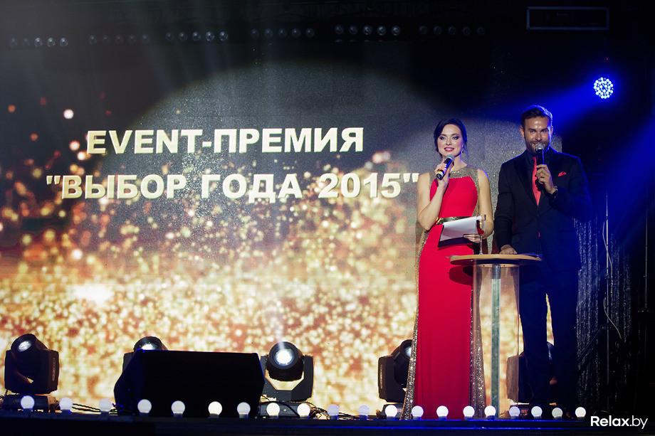 event-premiya