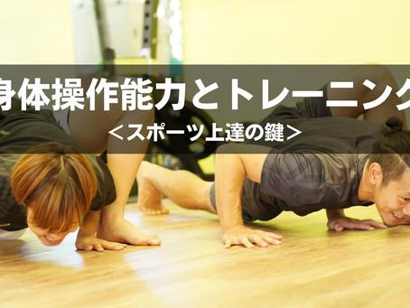 【スポーツ上達の要】身体操作能力とトレーニングの効果について