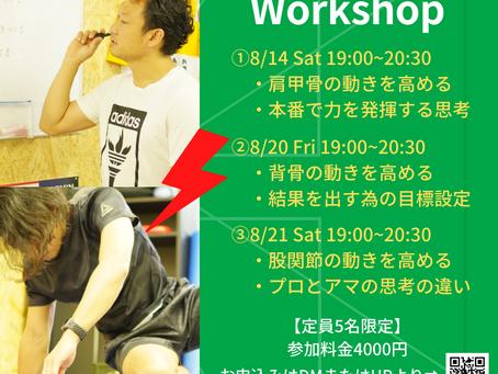 【心身相関】8月のワークショップ情報!