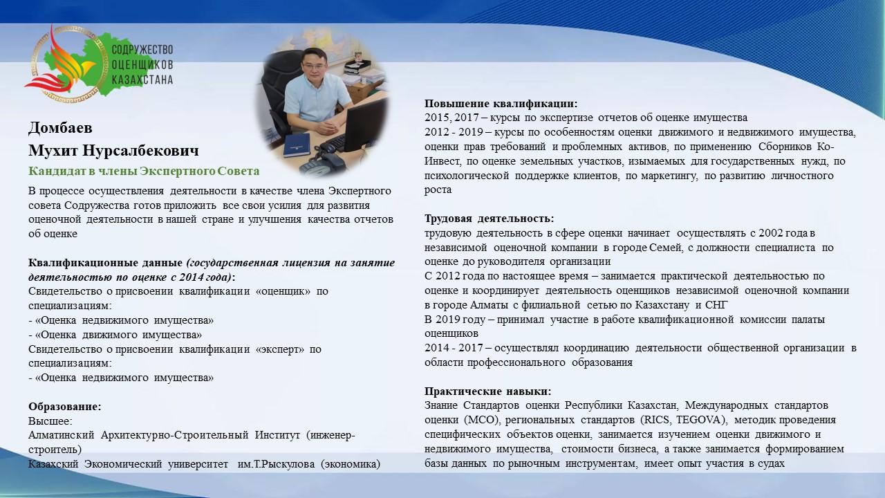 Домбаев М.Н.