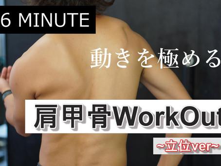 【動画つき】1日6分で肩甲骨の動きを極めるトレーニング