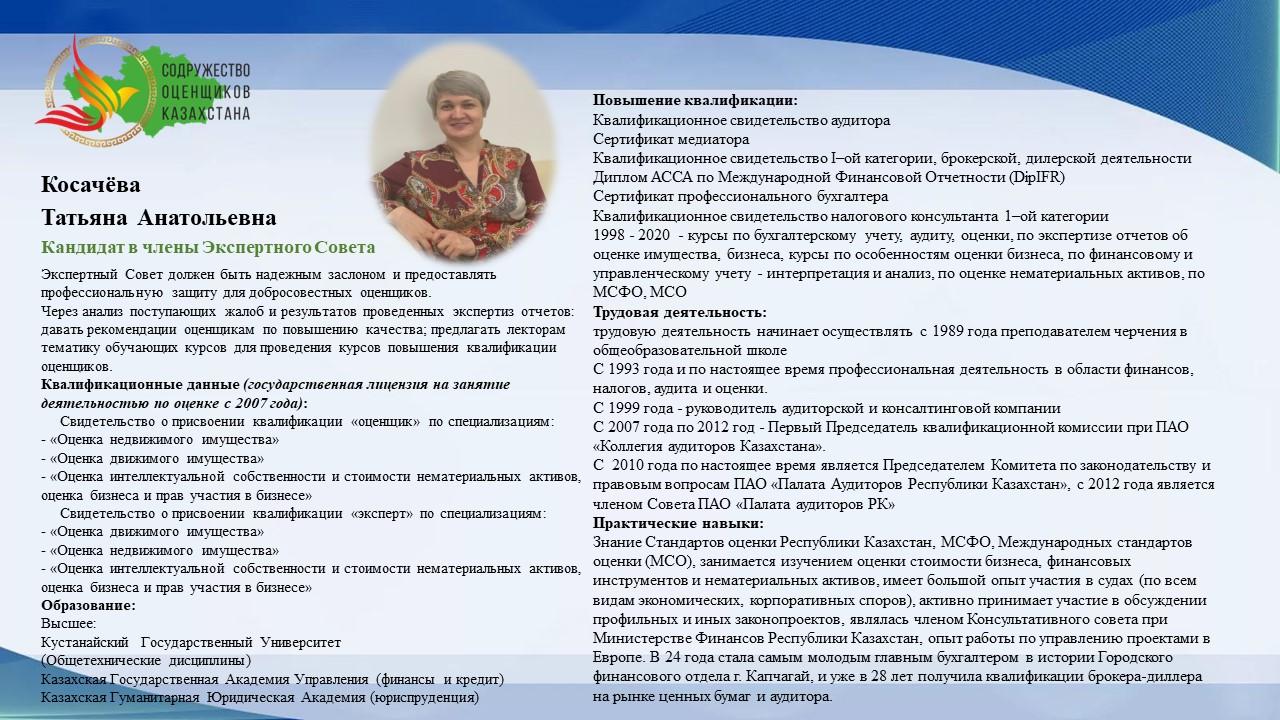Косачева Т.А.