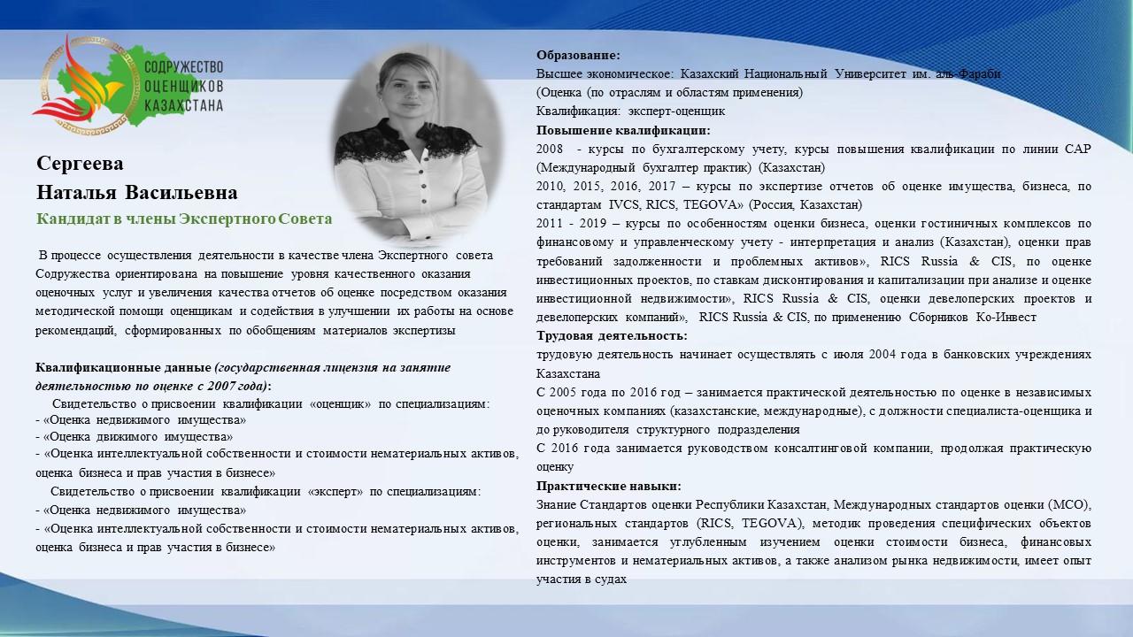 Сергеева Н.В.