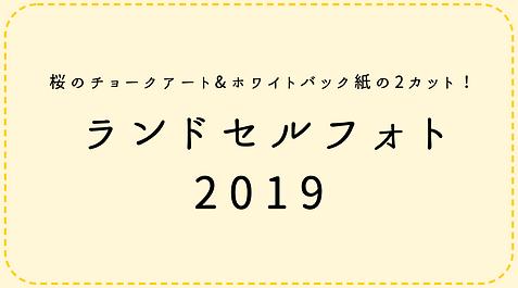 スクリーンショット 2019-03-01 13.48.58.png