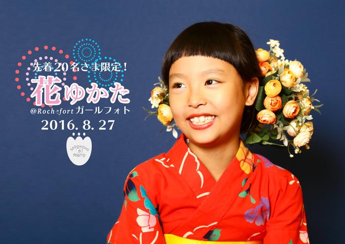 8/27(土)先着20名さま限定!コドモノフォト特別企画VOL.4【花ゆかたガール】を開催いたします!