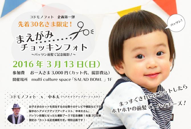 先着30名さま限定特別企画!「まえがみチョッキン!」を3月13日(日)に開催します!