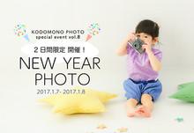2017/1/7(土)-1/8(日)2日間限定開催!コドモノフォト特別企画VOL.8【NEW YEAR PHOTO】を開催いたします!