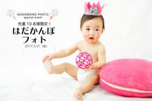 2017/3/31(金)10名さま限定!コドモノフォト特別企画VOL.10【はだかんぼフォト】を開催いたします!