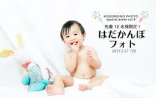 2017/2/27(月)12名さま限定!コドモノフォト特別企画VOL.9【はだかんぼフォト】を開催いたします!