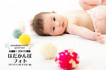 2017/4/19(水)28(金)合計20名さま限定!コドモノフォト企画♥はだかんぼフォト♥を開催いたします!