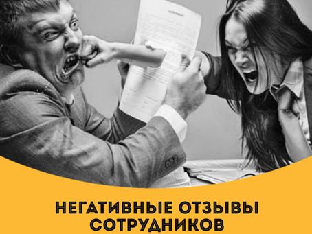Негативные отзывы сотрудников. Игнорировать или удалять?