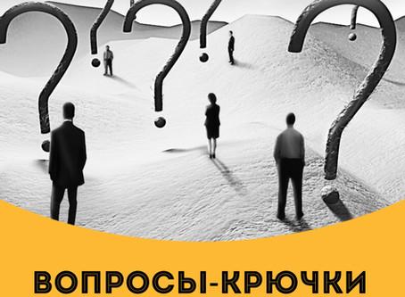 Вопросы-ответы крючки на собеседовании