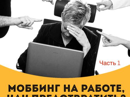 Моббинг на работе, как предотвратить?