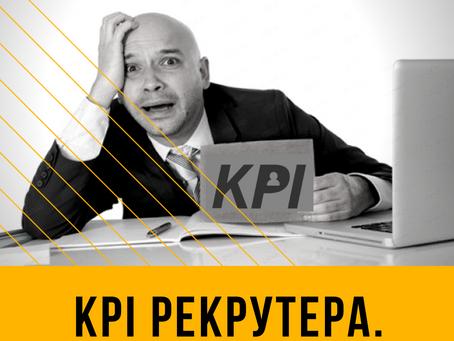KPI рекрутера. Что должно быть?