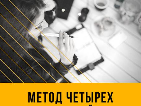 Метод четырех уровней, для создания профиля компетенций.