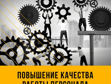 Повышение качества работы персонала. Методика «Шесть сигм»