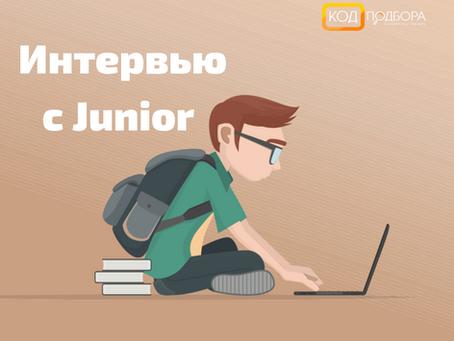 Интервью с Junior-специалистами