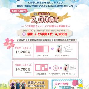 2020年春「ご卒業記念」キャンペーン