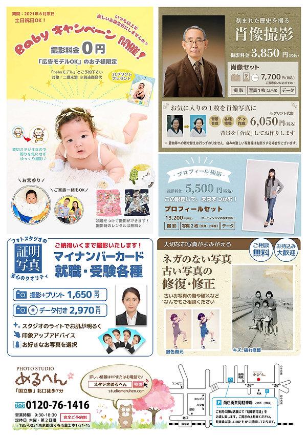 21春_web2.jpg