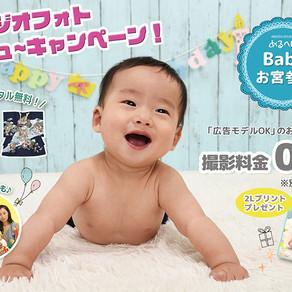 赤ちゃんモデルキャンペーン
