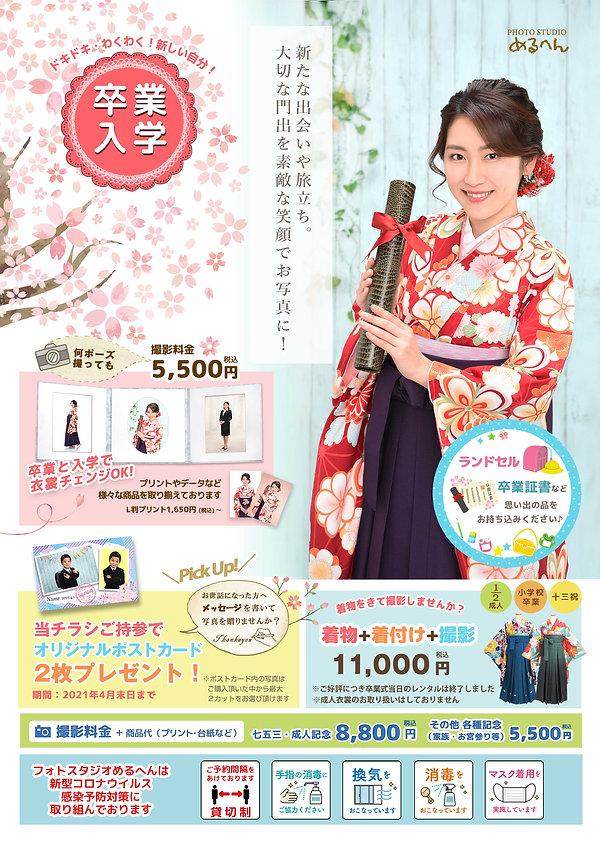 21春_web.jpg