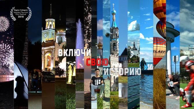 Наш фильм о Ярославской области побеждает на международном фестивале в Стамбуле