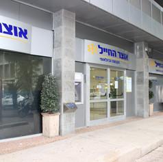 בנק אוצר החיל סניף חשמונאים