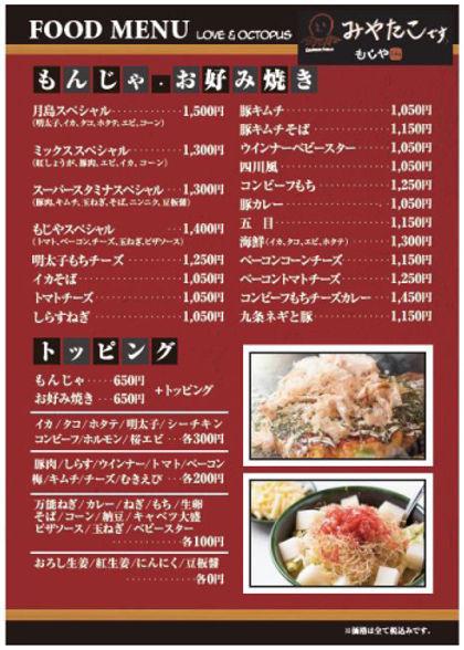 みやたこ完成版メニューデーター2.jpg