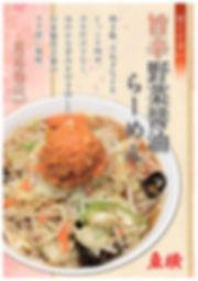 旨辛野菜醤油ポスターA3-1.jpg