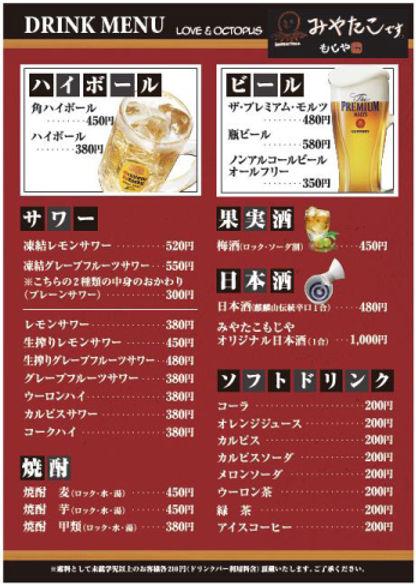 みやたこ完成版メニューデーター4.jpg