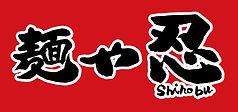 忍 ロゴ-.jpg
