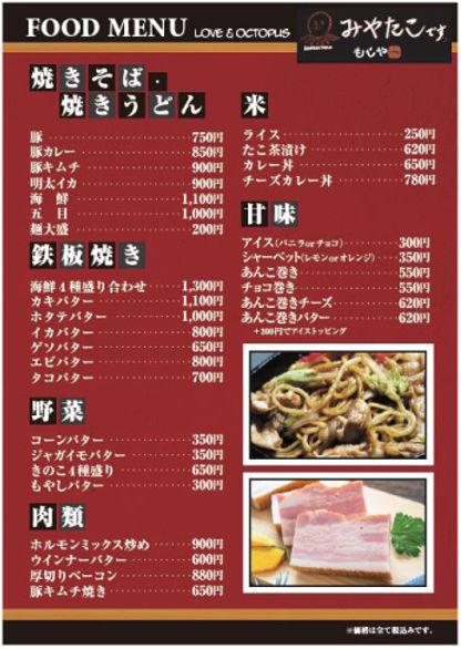 みやたこ完成版メニューデーター3.jpg