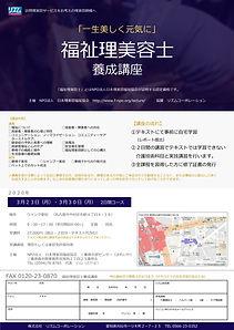 福祉理美容師セミナー2020.jpg