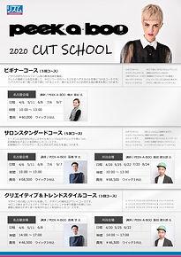 PEEK-A-BOOカットスクール2020-1.jpg