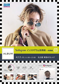ALBUM様セミナー2020-1.jpg