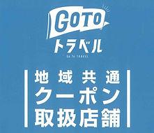 GOToトラベルロゴ.jpg