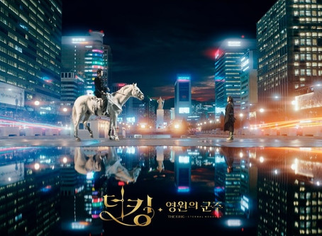 "MISSING ""THE KING: ETERNAL MONARCH""? DRAMAS TO WATCH TO FILL THE VOID"