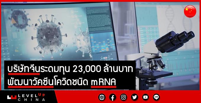บริษัทจีนระดมทุน 23,000 ล้านบาท พัฒนาวัคซีนโควิดชนิด mRNA