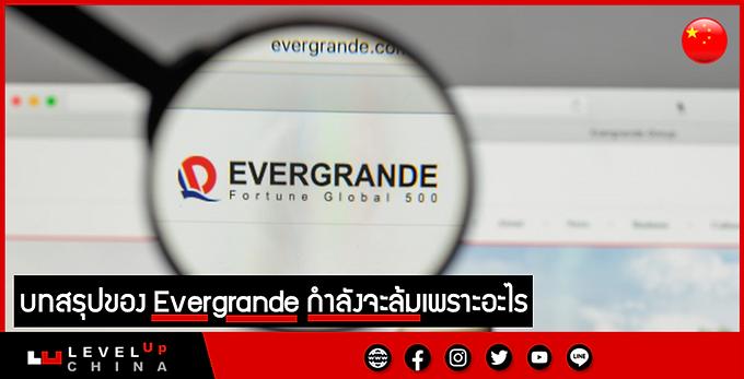 บทสรุปของ Evergrande กำลังจะล้มเพราะอะไร