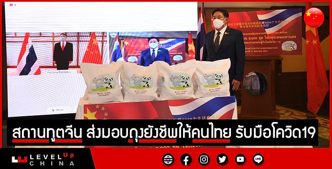 สถานทูตจีน ส่งมอบถุงยังชีพให้คนไทย รับมือโควิด-19